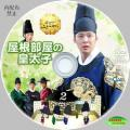 Rooftop Prince (2)