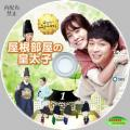 Rooftop Prince (1)