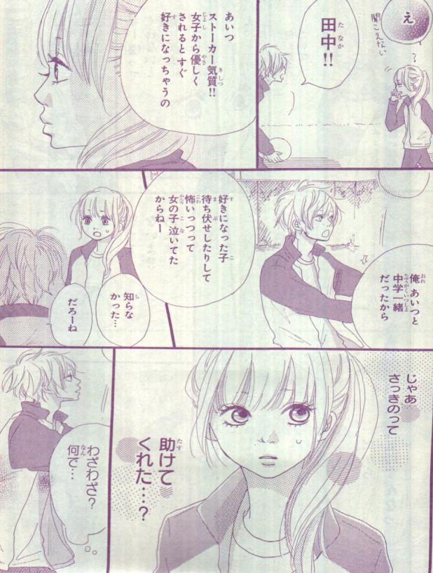 初恋ロリポップ (3)