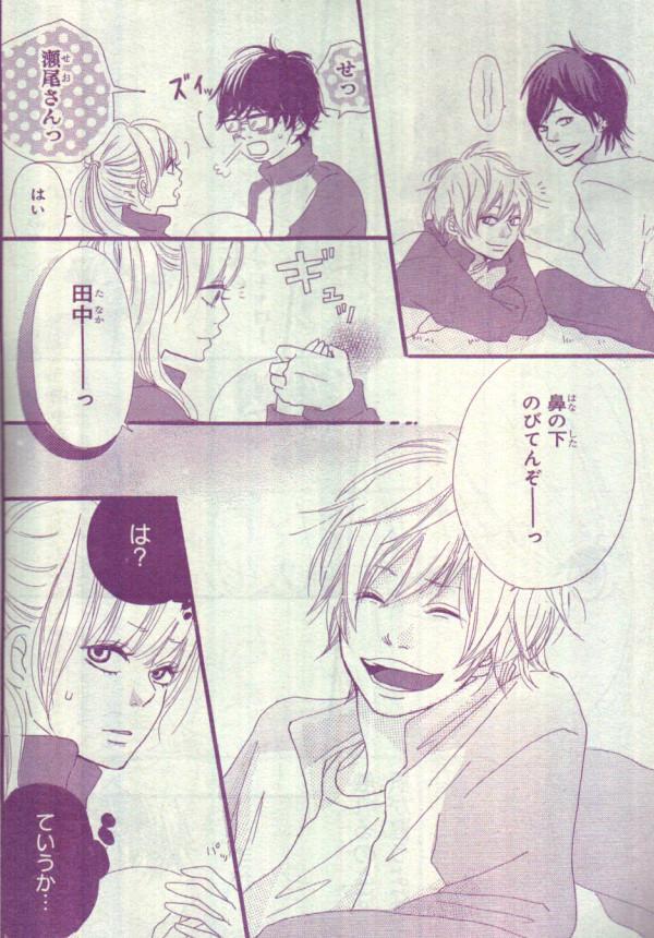 初恋ロリポップ (1)