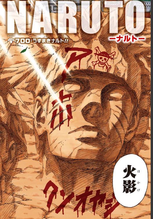 NARUTO0最終回 (1)