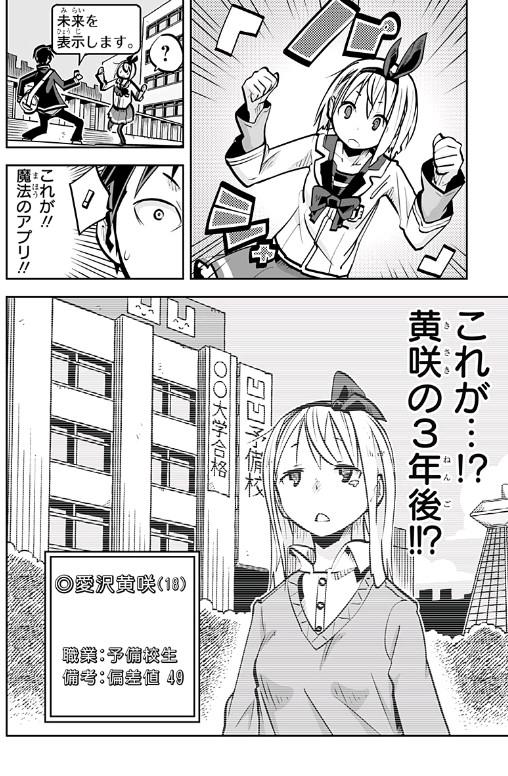 ジャンプ+ iショウジョ クイーンメーカー (3)