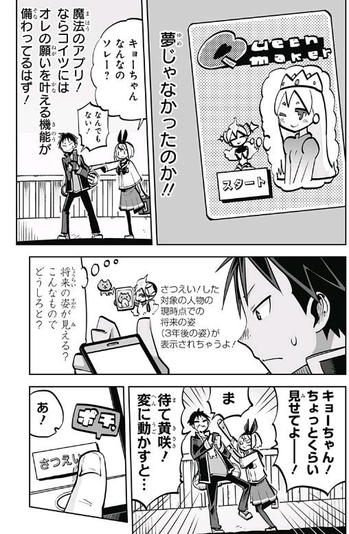 ジャンプ+ iショウジョ クイーンメーカー (2)