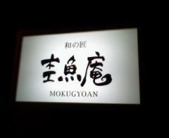 mokugyo_convert_20121002161042[1]