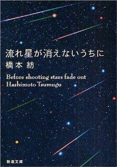 流れ星が消えないうちに