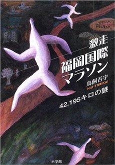 劇走 福岡国際マラソン-42.195キロの謎