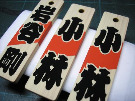 2012.9.27木札