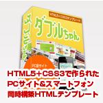 PCサイト_スマホサイト同時構築
