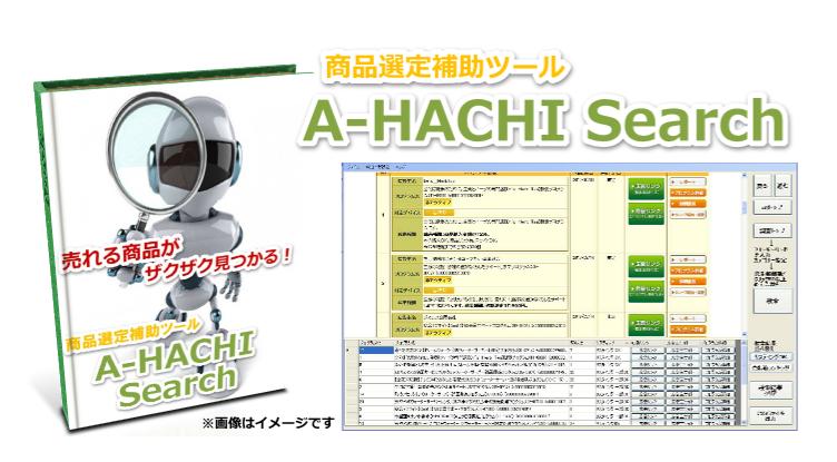 A-HACHI Search