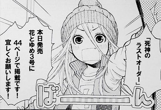くるみが死神3話宣伝