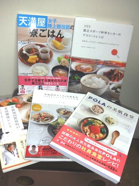衝動買いした食堂本。2冊はスポーツ関係のレシピで高カロリーなので今回は除外。