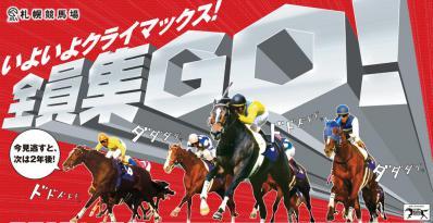 2012札幌