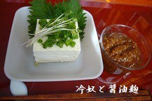 豆腐醤油麹 名入り