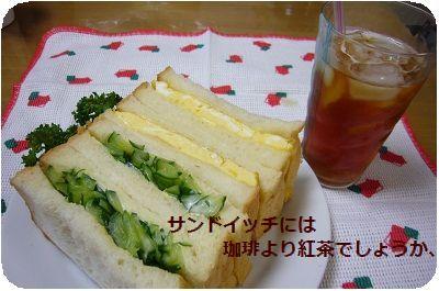 サンドと紅茶 角丸