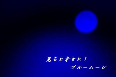 青い月 字入り
