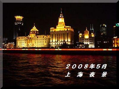 夜景上海 2008字入り 枠つき