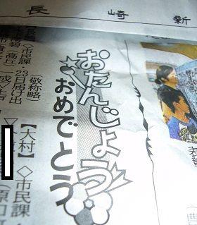 長崎新聞 名前