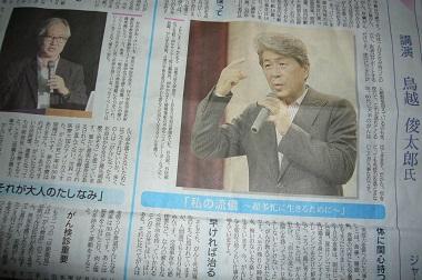 長崎新聞 アフラック