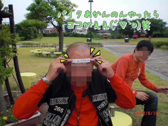 CIMG0068_20120626173810.jpg