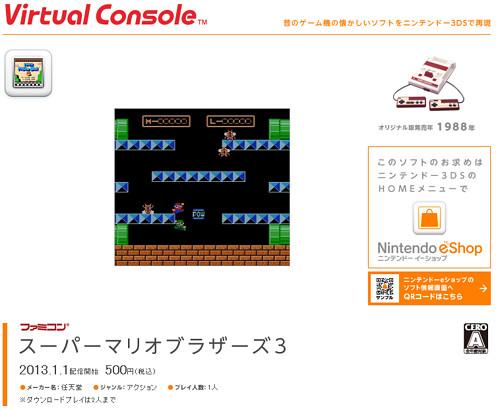 スーパーマリオブラザーズ3 VC 任天堂公式サイト