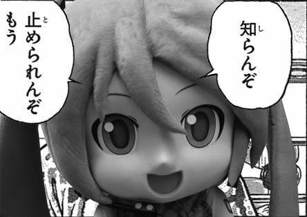 mikudayo001.jpg