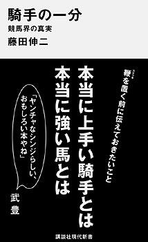何故、藤田伸二騎手の本はバカ売れしたのか