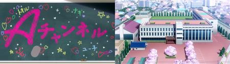 Aチャンネル 葵ヶ丘高校・特別教室の謎