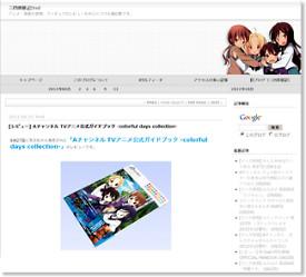 [レビュー] Aチャンネル TVアニメ公式ガイドブック -colorful days collection-