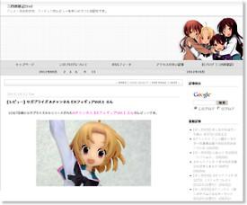 [レビュー] セガプライズ Aチャンネル EXフィギュアVol.1 るん
