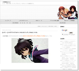 [レビュー] セガプライズ Aチャンネル EXフィギュアVol.1 トオル