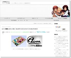 [マンガ感想] Aチャンネル (まんがタイムきららキャラット2011年4月号)