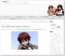 [レビュー] セガプライズ Aチャンネル EXフィギュアVol.2 ナギ