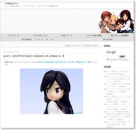 [レビュー] セガプライズ Aチャンネル EXフィギュアVol.3 ユー子