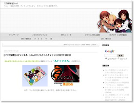 [マンガ感想] Aチャンネル (まんがタイムきららキャラット2012年1月号)
