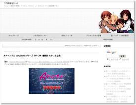 Aチャンネル BD/DVDシリーズ TV-CMで使用されている話数