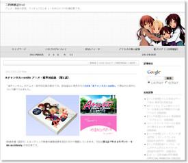 Aチャンネル+smile アニメ・原作対応表 (第1話)