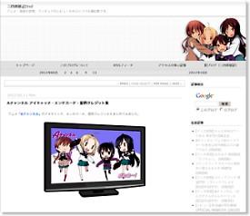 Aチャンネル アイキャッチ・エンドカード・提供クレジット集
