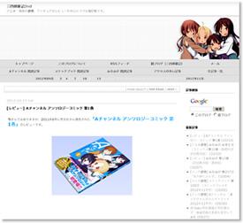 [レビュー] Aチャンネル アンソロジーコミック 第1巻