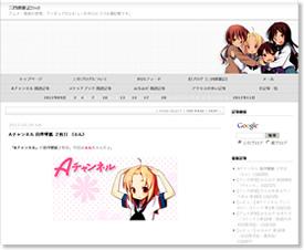 Aチャンネル 自作壁紙 2枚目 (るん)