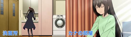 みなみけ おまたせ 南家マンション 洗面所とカナの部屋