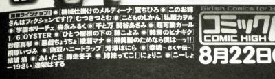 コミックハイ!VOL.88(2012年8月号) 次号予告