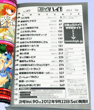 コミックハイ!VOL.89(2012年9月号) 目次