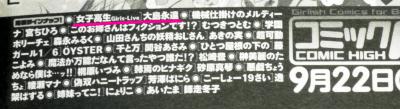 コミックハイ!VOL.89(2012年9月号) 次号予告