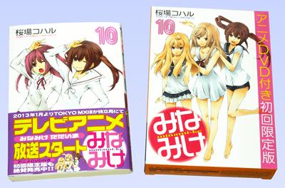 みなみけ コミックス第10巻 (初回限定版・通常版)