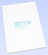 夏色キセキ オフィシャルフォトブック