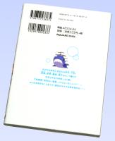 夏色キセキ 第1巻 (ヤングガンガンコミックス)