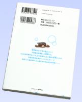 夏色キセキ 第2巻 (ヤングガンガンコミックス)
