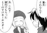 スケッチブック 第126話 (コミックブレイド2012年9月号)