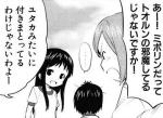 Aチャンネル(原作) ユタカが開眼した場面 / 4コマ