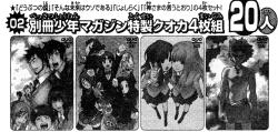 別冊少年マガジン2012年9月号 特大アンケート大懸賞